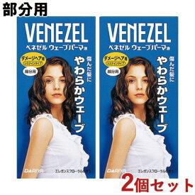 2個セット ウェーブパーマ液 ダメージヘア用 部分用 ベネゼル(VENEZEL) ダリヤ(DARIYA)【送料無料】