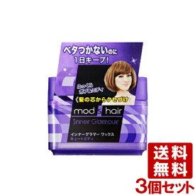 モッズ・ヘア インナーグラマー ワックス キュートミディ 65g×3個セット mods hair ユニリーバ(Unilever) 送料込