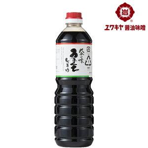 5%還元 甘い九州醤油 大分の味 うまくち醤油 1L お刺身 おひたし 蕎麦などに ユワキヤ醤油