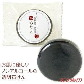 天然素材使用ノンアルコール透明石鹸 コスメボックス 生タイプ馬油石けん(化粧石鹸)80g cosmeboxオリジナル (送料別)