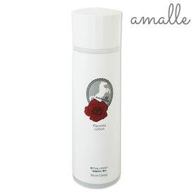 アマーレ 馬プラセンタローション 化粧水(モアディープ/超しっとり) 125ml cosmeboxオリジナル