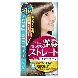 プロカリテ EXストレートパーマセット 毛先までさらさら 艶髪ストレート (ロング用) アルガンオイル