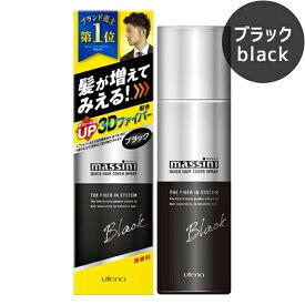 【価格据え置き】5%還元 マッシーニ クイックヘアカバースプレー 黒 (薄毛対策・微粉末増毛スプレー) utena massini