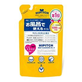 黒龍堂 ハイピッチ ディープクレンジングオイル W つめかえ用 170ml HIPITCH