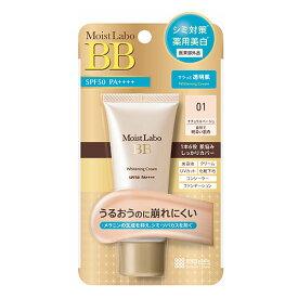 明色 モイストラボ 薬用美白BBクリーム SPF50+ PA++++ 01ナチュラルベージュ 33g MoistLabo