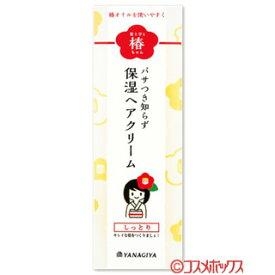 柳屋 髪を守る椿ちゃん 保湿ヘアクリーム 120g YANAGIYA TSUBAKCHAN