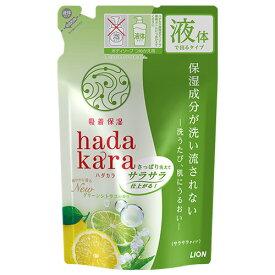 ライオン hadakara(ハダカラ) ボディソープ 保湿+サラサラ仕上がりタイプ グリーンフルーティの香り つめかえ用 340ml LION【今だけ限定SALE】