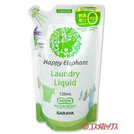 【価格据え置き】5%還元 サラヤ ハッピーエレファント 液体洗たく用洗剤 つめかえ用 720mL Happy Elephant SARAYA