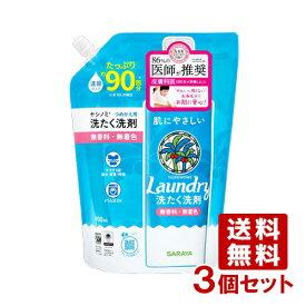 ヤシノミ洗剤(YASHINOMI) 洗たく洗剤 濃縮タイプ つめかえ用 900ml×3個セット サラヤ(SARAYA)【送料無料】