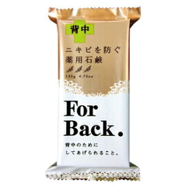 ペリカン石鹸 薬用石鹸ForBack135g洗顔料 アットコスメ