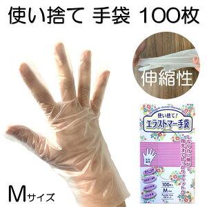【あす楽】定形外なら送料224円〜 伸縮性 使い捨て手袋 100枚 粉無し ( エストラマーTPE素材 ゴム手袋 ニトリル の代わりに プラスチック グローブ プラスチック手袋 使い捨て 手袋 感染対策