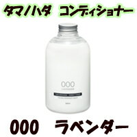 【あす楽】【 送料無料 】 タマノハダ コンディショナー 540ml 【 000 ラベンダー 】( tamanohada / 玉の肌 / リンス )『4』