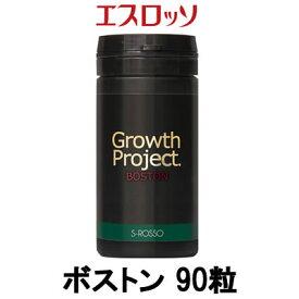 【あす楽】 定形外なら送料224円〜 エスロッソ Growth Project ボストン 90粒『2』