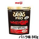 明治 ザバス PRO ホエイプロテインGP バニラ味 840g 40食分 【取り寄せ商品】【ID:0176】『4』