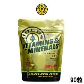 【あす楽】 定形外なら送料224円〜 ゴールドジム マルチビタミン&ミネラル 90粒 GOLD'S GYM マルチビタミン ビタミン ミネラル サプリメント トレーニング 栄養 『0』
