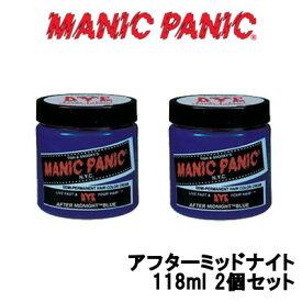 マニックパニック カラークリーム アフターミッドナイト 118ml 2個セット 【取り寄せ商品】【ID:0058】『5』