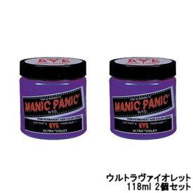 マニックパニック カラークリーム ウルトラヴァイオレット 118ml 2個セット 【取り寄せ商品】【ID:0058】『5』