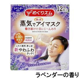 【あす楽】 定形外なら送料224円〜 花王 めぐりズム 蒸気でホットアイマスク ラベンダーの香り 12枚入『4』