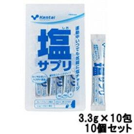 【あす楽】 健康体力研究所 Kentai 塩サプリ 3.3g × 10包 10個セット 『5』