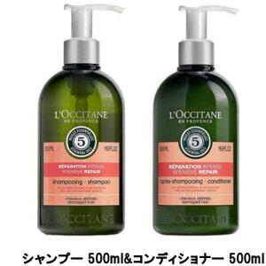 【あす楽】 ロクシタン ファイブハーブス リペアリング シャンプー 500ml & コンディショナー 500ml セット(単品商品のセット)『5』