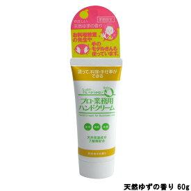 【あす楽】 定形外なら送料224円〜 ディーフィット プロ・業務用 ハンドクリーム 天然ゆずの香り 60g『0』