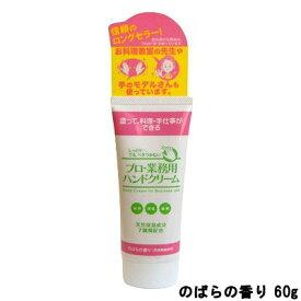 【あす楽】 定形外なら送料224円〜 ディーフィット プロ・業務用 ハンドクリーム のばらの香り 60g『2』