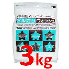 【あす楽】 【 送料無料 】地の塩社 アルカリウォッシュ 3kg 一人様8個まで 安全 エコ 洗濯 洗剤 レンジ汚れも 家庭用ソーダ 『5』