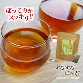 【あす楽】 TVでも大好評! するするぽん茶 4g×30包【ほうじ茶風味】【 送料無料 】 ( 無添加自然植物100%なので 安心 安全 お茶 お試し ダイエット 食物繊維 健康茶 茶 お通じ 宅配便秘密配送可能 ) 『5』