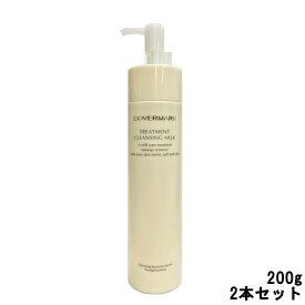 【あす楽】 トリートメントクレンジングミルク 200g 2個セット カバーマーク [ クレンジング ミルク / covermark / カバマ ]『5』