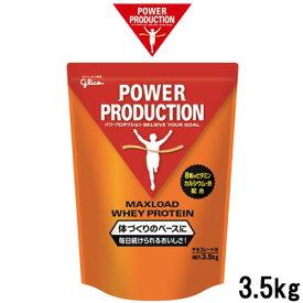 【あす楽】 【 送料無料 】 グリコ パワープロダクション マックスロードホエイプロテイン パウダープロテイン 3.5kg チョコレート風味 [ glico / パウダー プロテイン / サプリメント / サプリ / ビタミン / カルシウム / 鉄 ] 『5』