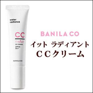 バニラコ イット ラディアント CCクリーム 30ml SPF30 PA++ メイクアップ CCクリーム