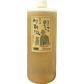 こうすけ爺さんの純竹産 竹酢液100% 蒸留液 お徳用 1000mL[4560142521253] マイルド 新陳代謝 保水 保湿 うがい 殺菌 消毒 炎症を和らげる