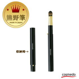熊野筆/匠の化粧筆コスメ堂の熊野化粧筆(メイクブラシ)携帯用スライド式RSシリーズ松リスアイシャドウブラシ(平筆)