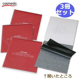 コスメ堂オリジナル 竹炭配合あぶらとり紙 3冊セット(30枚×3冊)3冊パックで単品購入より1冊あたりがお買い得.
