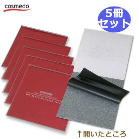 コスメ堂オリジナル 竹炭配合あぶらとり紙 5冊セット(30枚×5冊)5冊パックで単品購入より1冊あたりがお買い得.