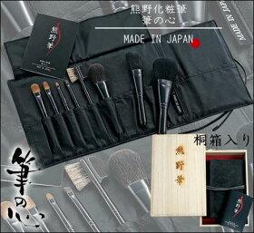 熊野化粧筆/筆の心/本革ブラシケース付き8本セット/熊野筆/化粧筆/メイクブラシ/メイクブラシセット(なでしこ)