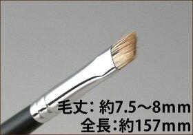 熊野筆/化粧筆/熊野化粧筆/メイクブラシ/プロ仕様♪レギュラータイプアイブローブラシ(水ムジナ100%)