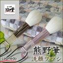 【熊野筆 洗顔ブラシ】 熊野筆 ノーマル洗顔ブラシ 山羊毛=細長峰 天然毛100%(やわらかめ)【熊野筆 くまのふで 熊の筆】[売れ筋]日本製