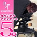 ビューティーフェイス オリジナル ブラシセット 【5本セット】【メイクブラシセット ミニサイズ ケース付き】