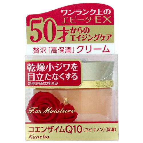 カネボウ エビータ EX クリームA 35g【エビータ】【定形外OK 重量94g】