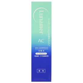 クーポン配布中!富士フイルム FUJIFILM ルナメアAC スキンコンディショナー ノーマルタイプ 120mL 化粧水 プレゼント ギフト