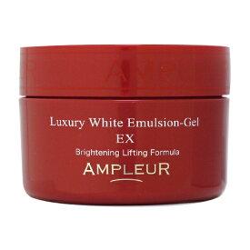 クーポン配布中!アンプルール AMPLEUR ラグジュアリーホワイト エマルジョンゲルEX 120g 乳液