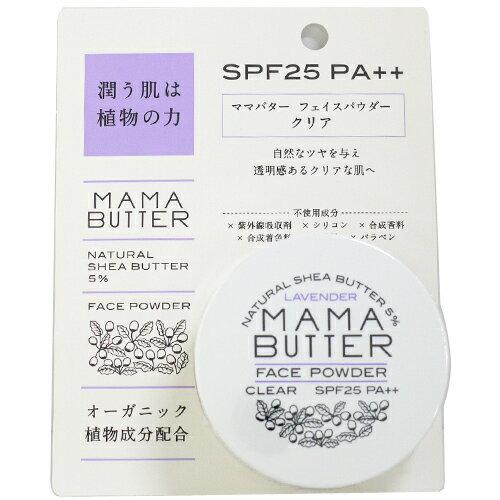 ポイント10倍★20日0:00〜23:59まで!ママバター MAMA BUTTER フェイスパウダー SPF25 PA++ 8g ルースパウダー