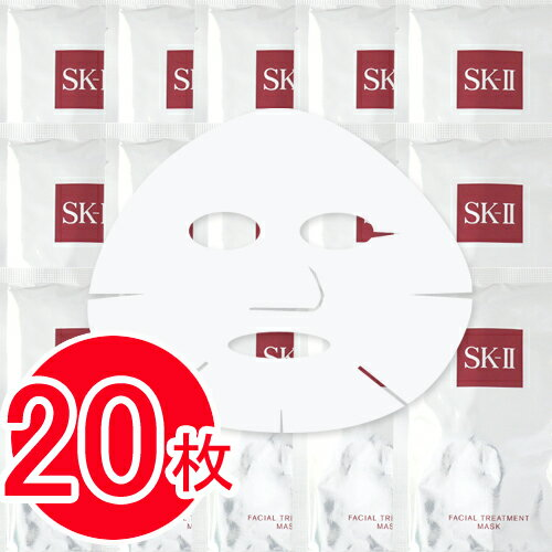 エスケーツー SK-II フェイシャルトリートメント マスク 20枚入り