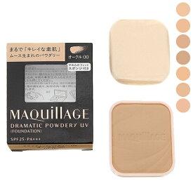 シセイドウ 資生堂 マキアージュ MAQuillAGE ドラマティックパウダリー UV SPF25/PA+++ 9.3g (レフィル) パウダーファンデーション