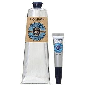 【セット】ロクシタン L'OCCITANE シア ハンドクリーム 150mL + シア ネイルオイル 7.5mL