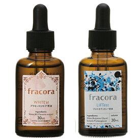 【セット】フラコラ Fracora ホワイテストプラセンタエキス原液 30mL + リフテストプロテオグリカン原液 30mL 美容液