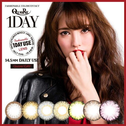 クオーレ Quore 1day 10枚入(宮内理沙 カラコン カラーコンタクト ワンデー 1day)
