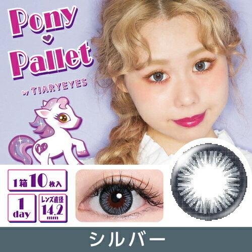 ポニーパレット バイ ティアリーアイズ Pony Pallet by Tiary Eyes 1day 10枚入(ぺこ カラコン カラーコンタクト ワンデー 1day)