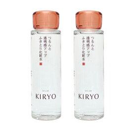 【セット】 資生堂 キリョウ KIRYO クリアアップウォーター n 125mL 2本セット